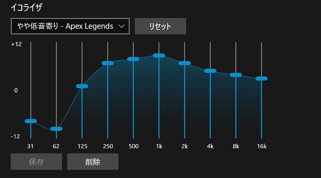 やや低音寄り- Apex Legends向けイコライザー