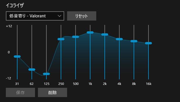 Realtek Audio Console - 低音寄り - Valorant向けイコライザー
