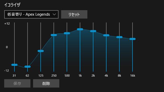 Realtek Audio Console - 低音寄り - Apex Legends向けイコライザー