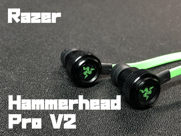 Razer Hammerhead Pro V2をレビュー
