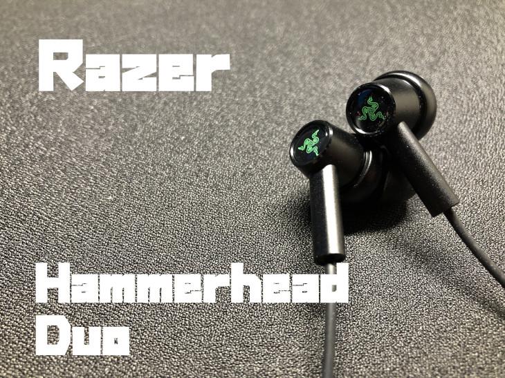 Razer Hammerhead Duoをレビュー
