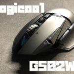 Logicool G502WLをレビュー