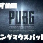 PUBGで使えるおすすめのゲーミングマウスパッド