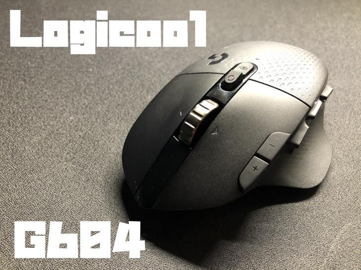 Logicool G604をレビュー