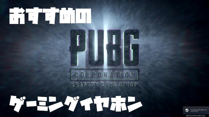 PUBGで使えるおすすめのゲーミングイヤホン
