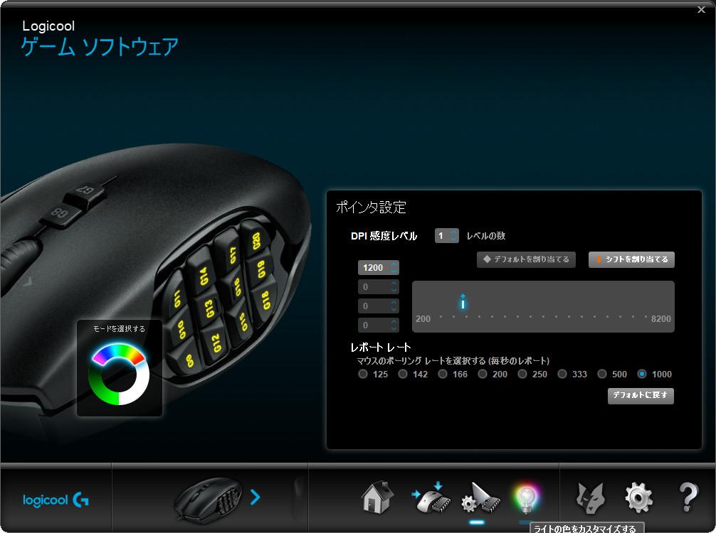 感度(DPI)(Logicoolゲームソフトウェア)