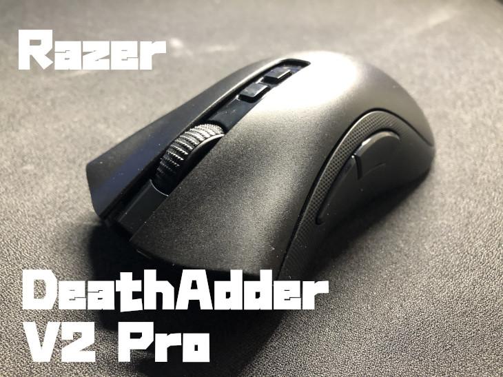 Razer DeathAdder V2 Proをレビュー