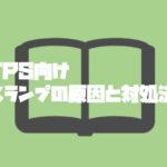 FPS向けスランプの原因と対処法