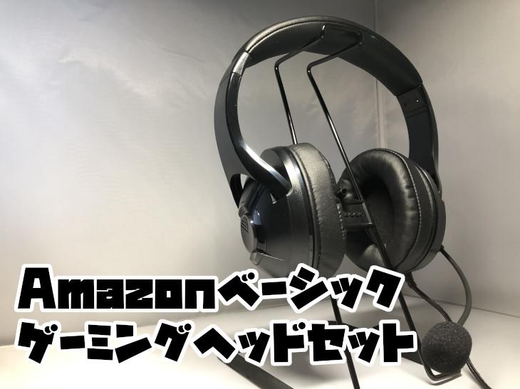Amazonベーシック ゲーミングヘッドセットをレビュー