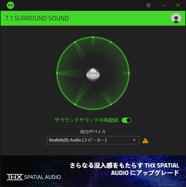 7.1 Surround Sound
