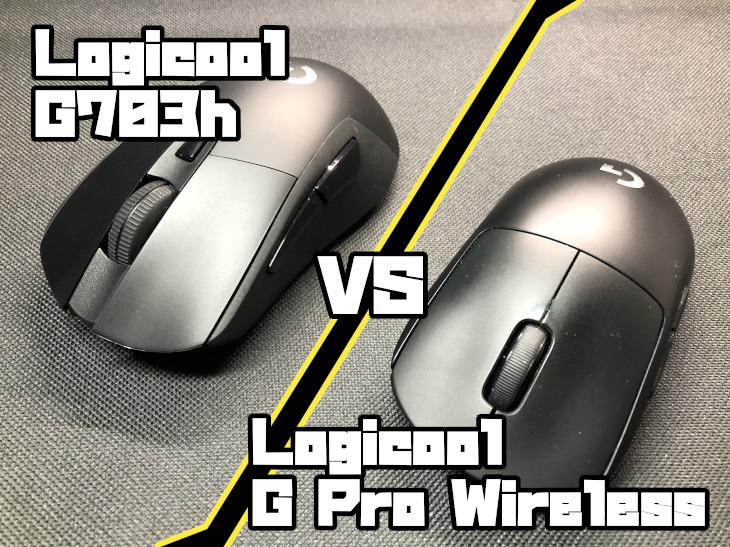 Logicool G703h VS Logicool G Pro Wireless
