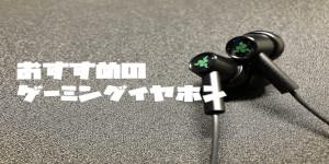 おすすめのゲーミングイヤホン【FPS向け】
