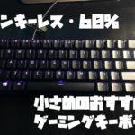 【テンキーレス・60%】小さめのおすすめゲーミングキーボード