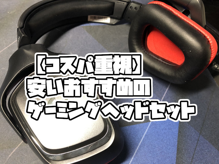 【コスパ重視】安いおすすめのゲーミングヘッドセット