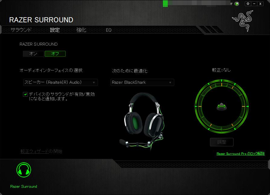 ソフトウェア(Razer Surround)