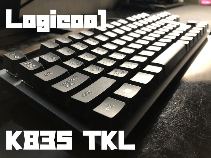 Logicool K835 TKLをレビュー