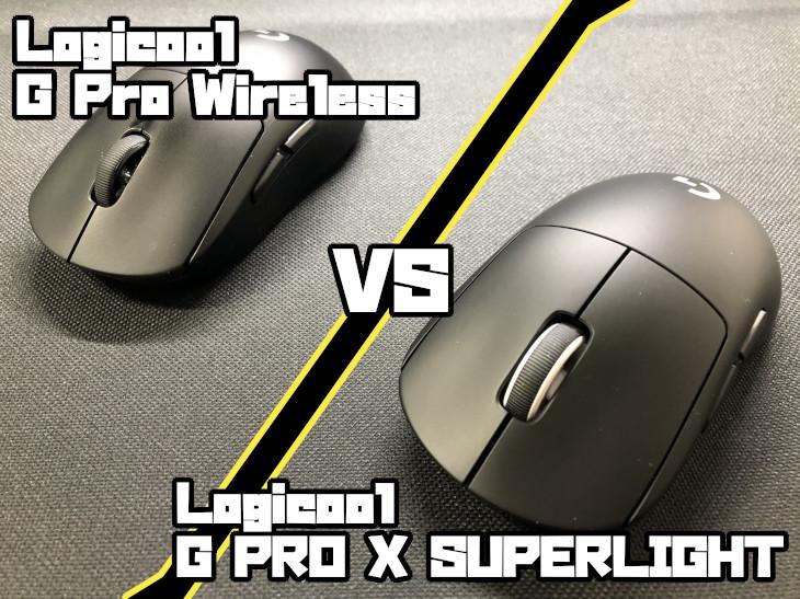Logicool G PRO X SUPERLIGHT VS Logicool G Pro Wireless
