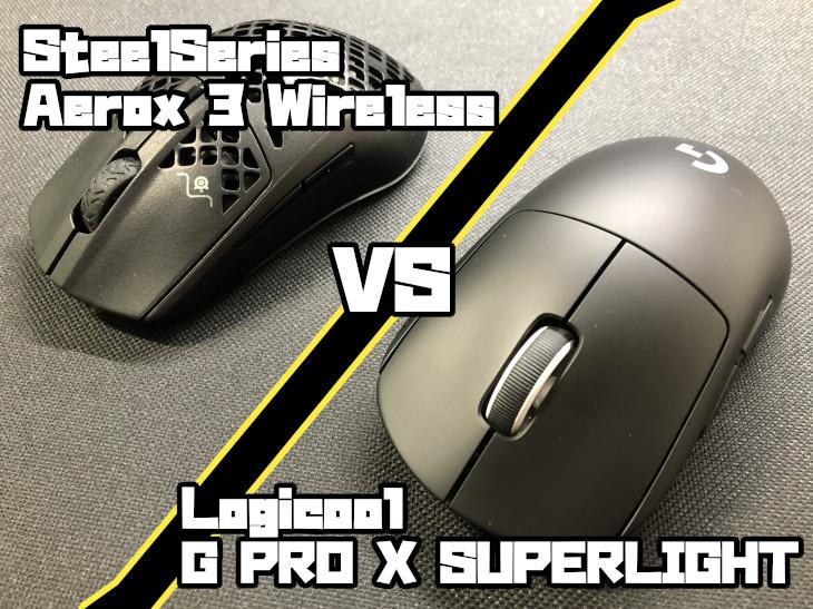 Logicool G PRO X SUPERLIGHT VS SteelSeries Aerox 3 Wireless
