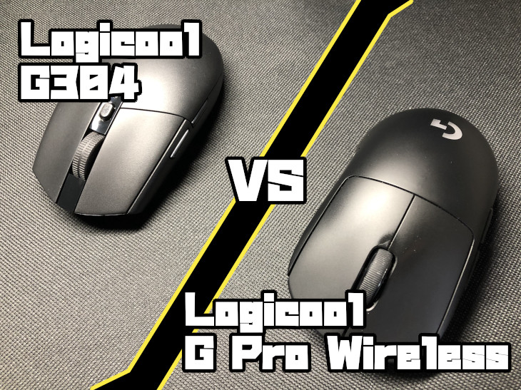 Logicool G304 VS Logicool G Pro Wireless