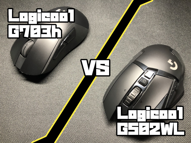Logicool G703h VS Logicool G502WL