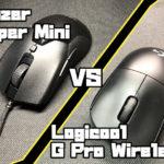 Razer Viper Mini VS Logicool G Pro Wireless