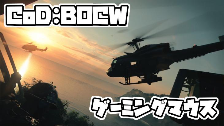 【CoDBOCW】ゲーミングマウス