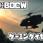 【CoDBOCW】ゲーミングイヤホン