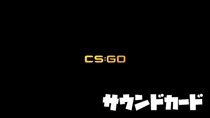 【CSGO】おすすめのサウンドカード