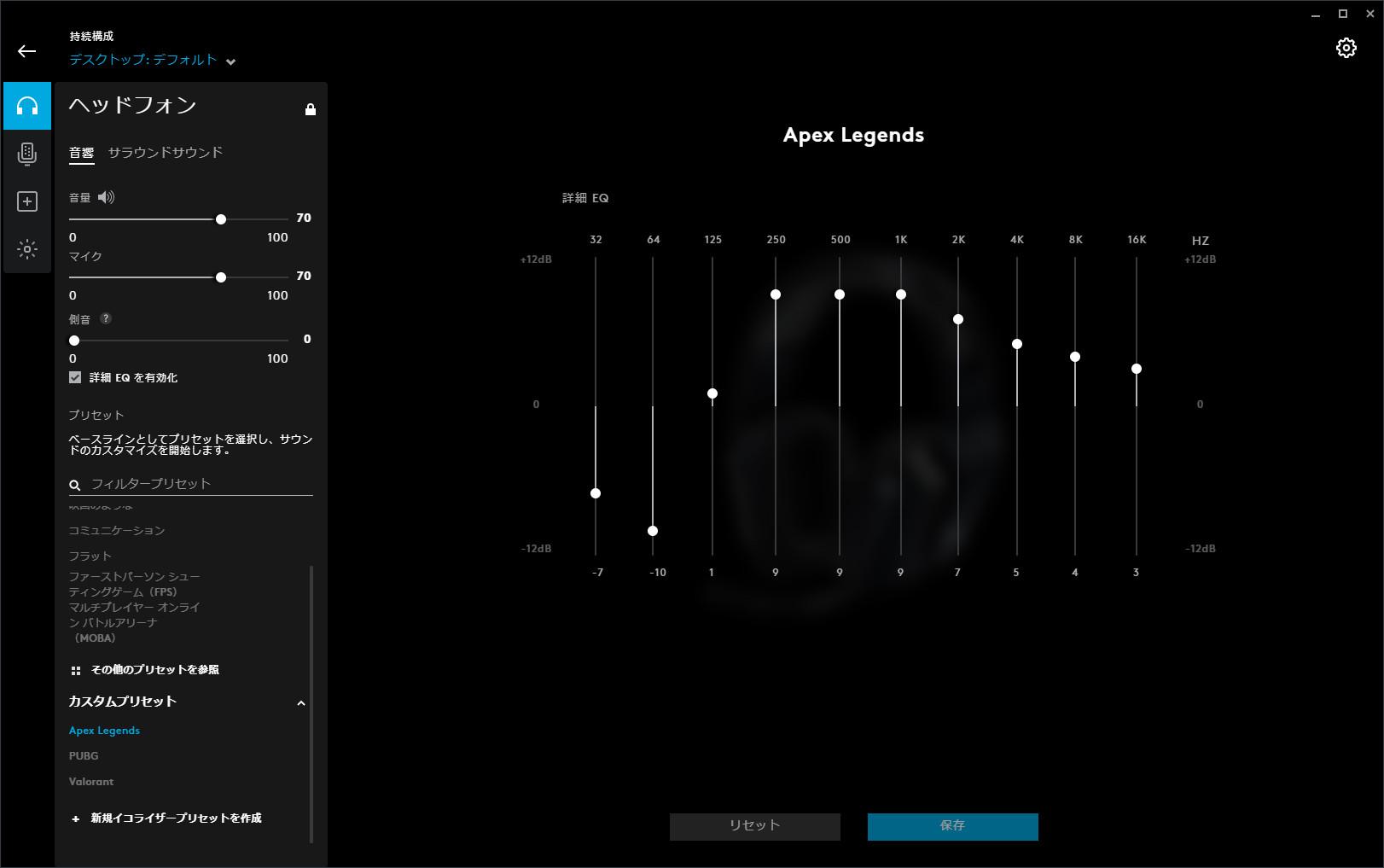 G733 LIGHTSPEED - Apex Legends向けイコライザ設定