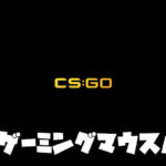 【CSGO】おすすめのゲーミングマウスパッド