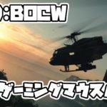 【CoDBOCW】ゲーミングマウスパッド