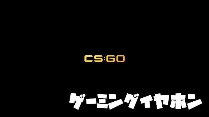 【CSGO】おすすめのゲーミングイヤホン