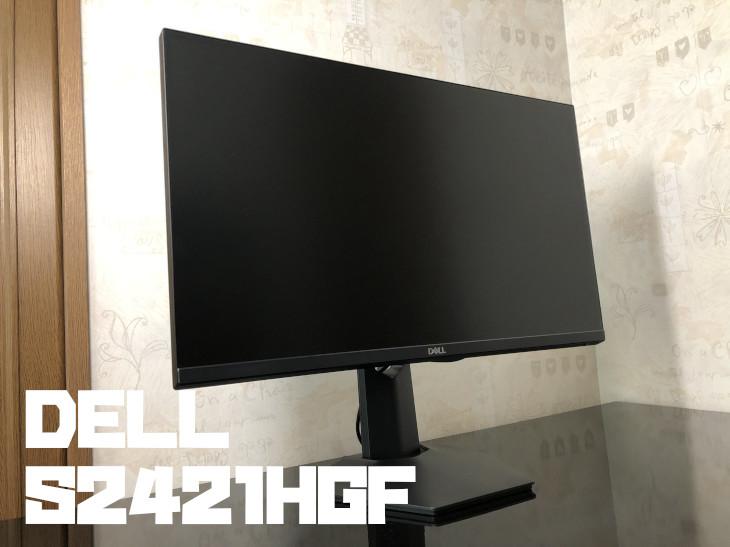 DELL S2421HGFをレビュー