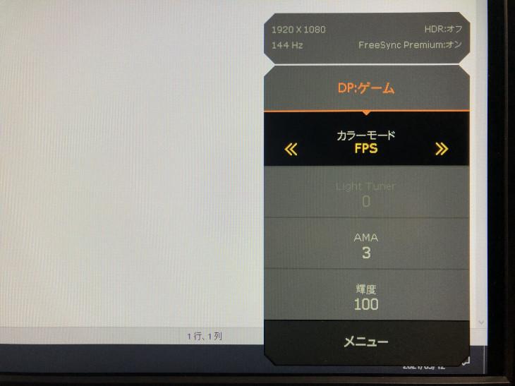 EX2710のFPSにおすすめの画面設定
