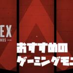 【Apex Legends】おすすめのゲーミングモニター