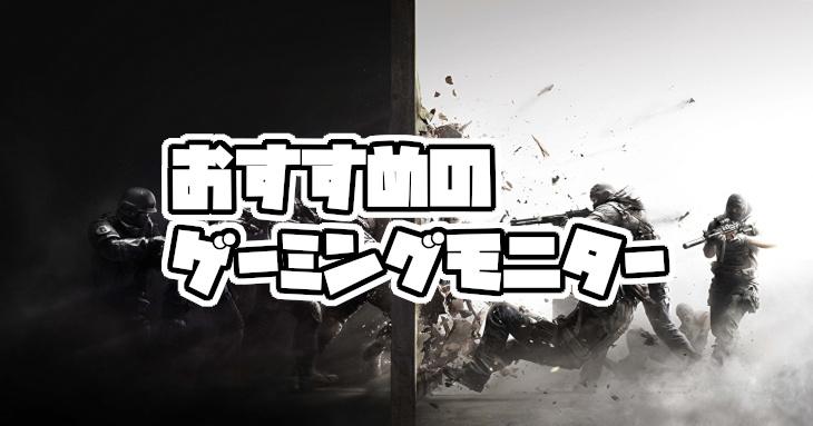 【R6S】おすすめのゲーミングモニター