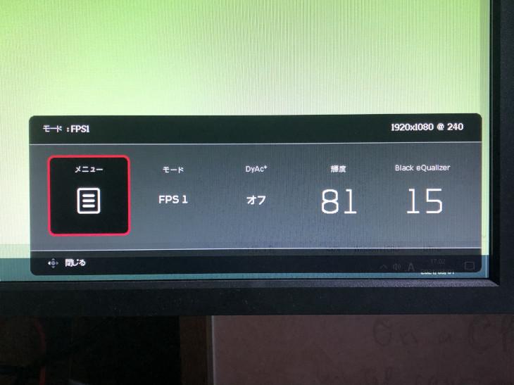 XL2546KのFPSにおすすめの画面設定