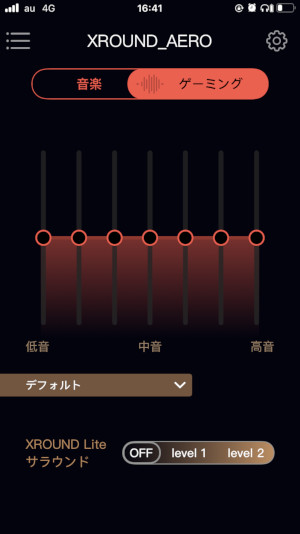 ゲーミングモード(XROUND Low Latency)