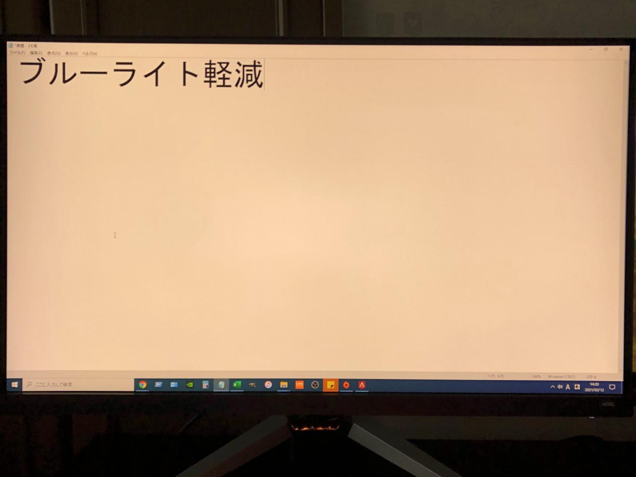 ブルーライト軽減(20)