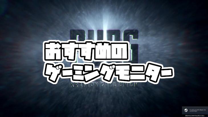 【PUBG】おすすめのゲーミングモニター