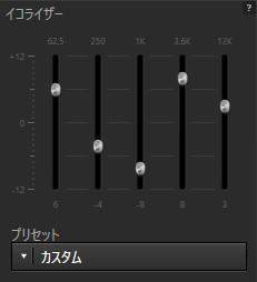 Arctis 5 - PUBG向けイコライザー