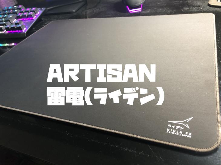 ARTISAN 雷電(ライデン) MIDをレビュー
