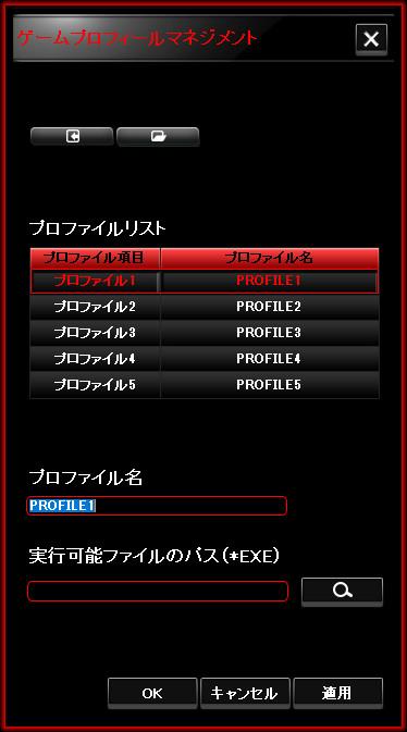 ゲームプロファイルマネジメント