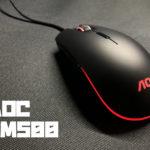 AOC GM500をレビュー
