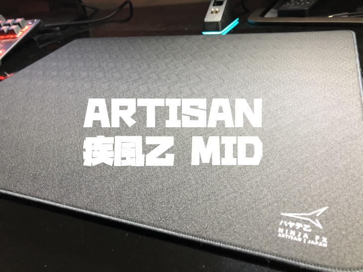 ARTISAN 疾風乙(ハヤテオツ) MIDをレビュー
