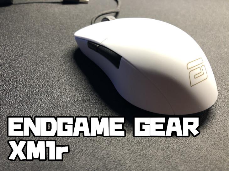 ENDGAME GEAR XM1rをレビュー
