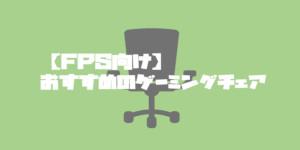 【FPS向け】おすすめのゲーミングチェア