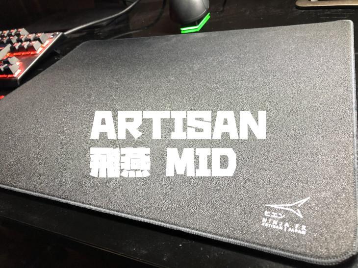 ARTISAN 飛燕(ヒエン) MIDをレビュー