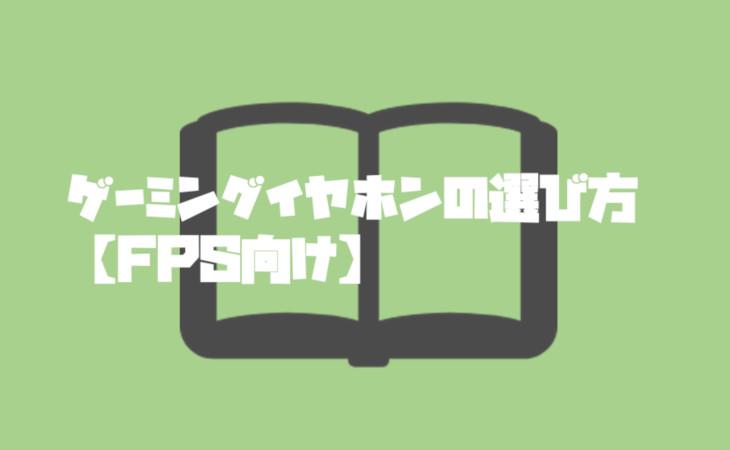 ゲーミングイヤホンの選び方【FPS向け】