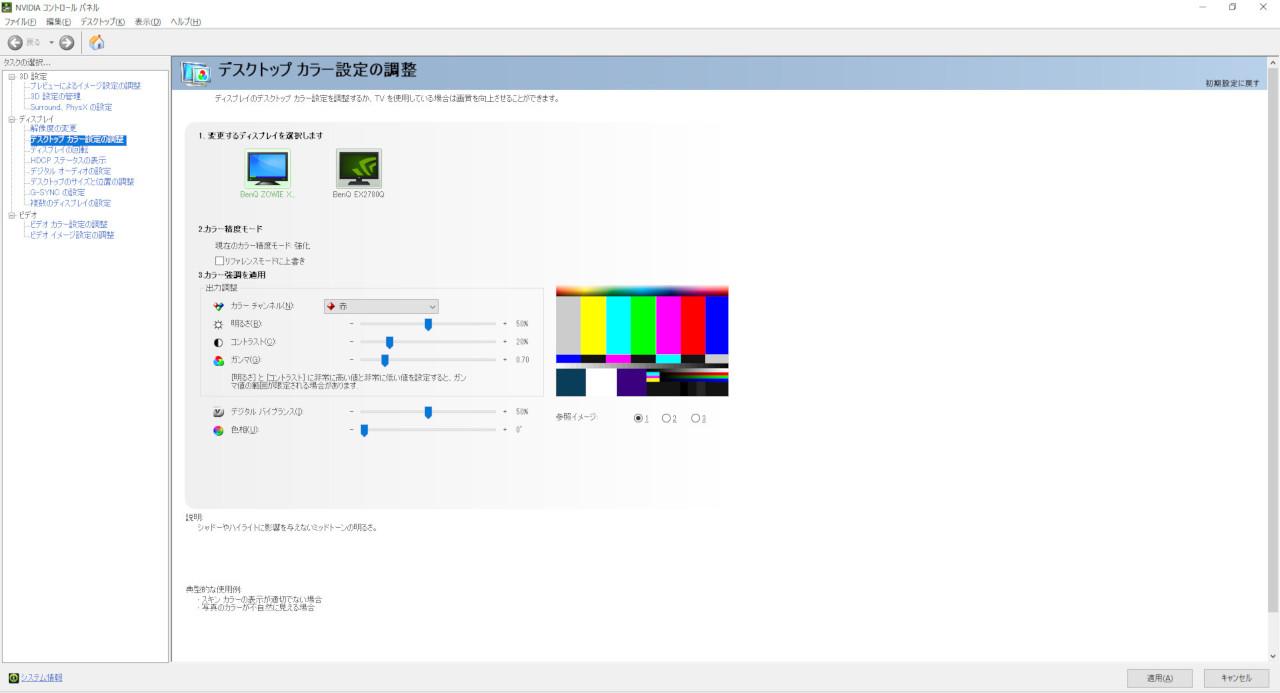 安置外(エリア外)での視認性を上げる設定 - NVIDIAコントロールパネルで設定する場合